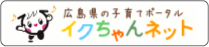 広島子育てポータル イクちゃんネット
