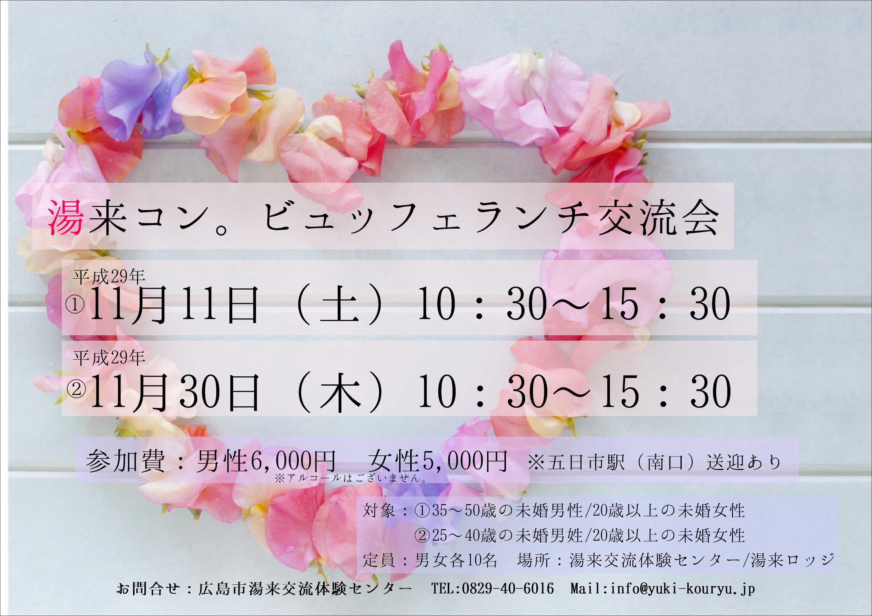 11月30日(木)の婚活パーティー・イベント情報一覧|ひろしま出会い ...